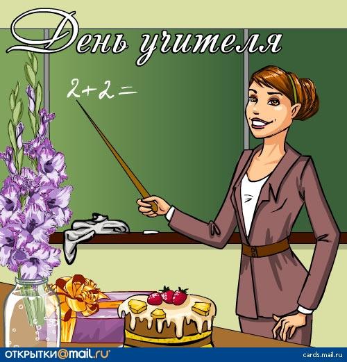 Учитель труда розова ольга